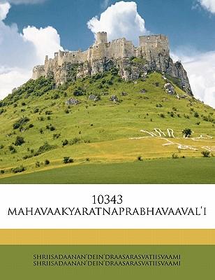 10343 Mahavaakyaratnaprabhavaaval'i by Shriisadaanan'dein'draasarasvatiisvaami [Paperback]
